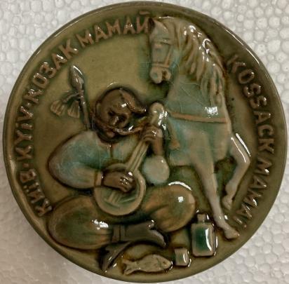Декоративная тарелка «Казак Мамай» ЛКСФ 1960 е - Береза Зиновий