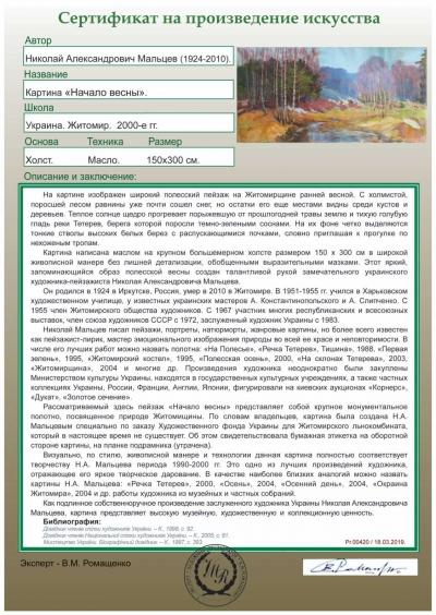 «Начало Весны»-Мальцев Николай Александрович
