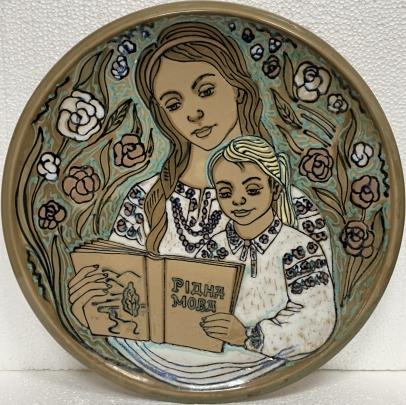 Декоративная тарелка «Родной язык» ЛКСФ, авторская 1970 е гг. - Декоративная тарелка «Родной язык» ЛКСФ, авторская