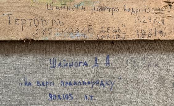 «Праздничный день. На страже правопорядка»-Шайнога Дмитрий Андреевич