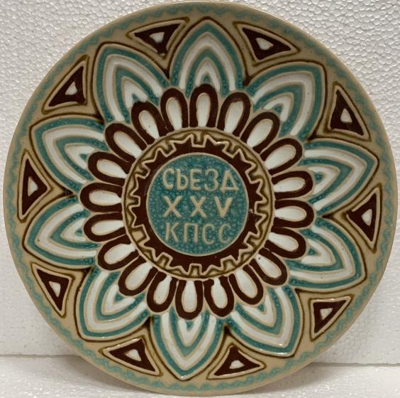 Декоративная тарелка «25 сьезд КПСС» ЛКСФ 1970 е - Декоративная тарелка «25 сьезд КПСС» ЛКСФ