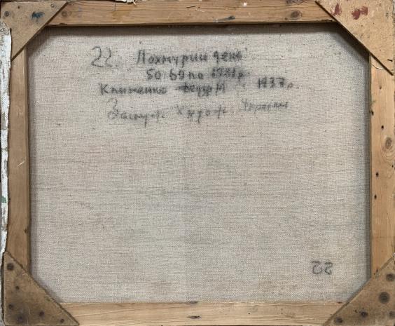 «Пасмурный день»-Клименко Федор Максимович