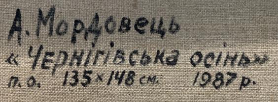 «Черниговская Осень»-Мордовец Андрей Никитович