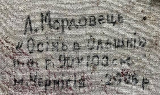 «Осень в Олешни»-Мордовец Андрей Никитович