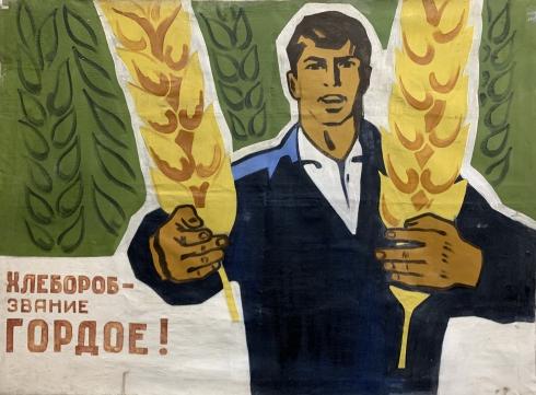 Плакат «Хлебороб-звание гордое!» 1970 е гг.  - Плакат «Хлебороб-звание гордое!»
