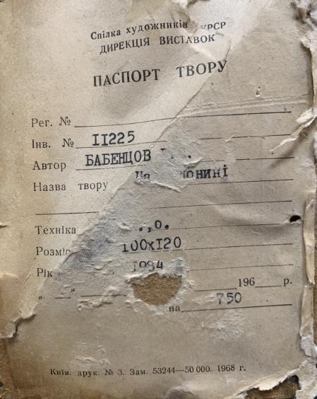 «На Полонине»-Бабенцов Виктор Владимирович