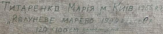 «Яблоневое марево»-Титаренко Мария Анатольевна