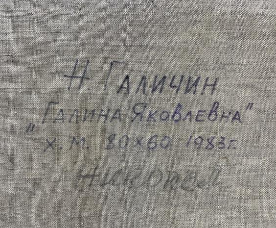 «Первая учительница»-Галичин Николай Егорович