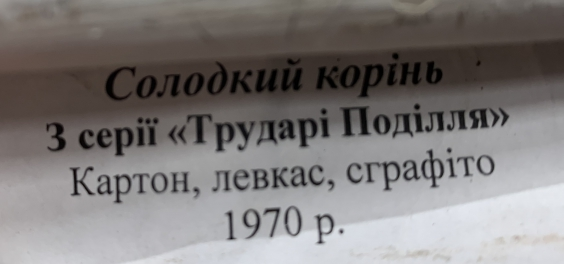 «Сладкий корень» из серии «Труженики Подолья»-Андрийчук Михаил Емельянович
