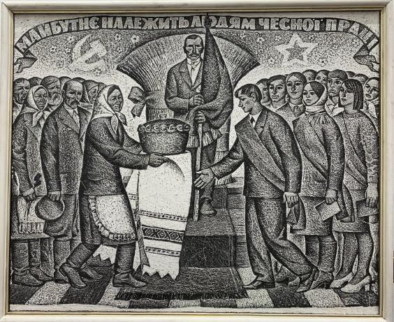 «Посвящение в хлеборобы» из серии «Мои земляки»-Андрийчук Михаил Емельянович