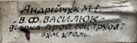 «В.Ф. Василюк-доярка, Герой Социалистического труда»-Андрийчук Михаил Емельянович